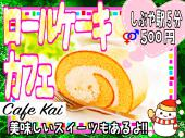 [渋谷] 今だけ100円!!◆◆ロールケーキカフェ会◆◆渋谷駅近くのおしゃれなカフェで自由に交流‼︎~お気軽にご参加ください~