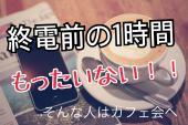 [新宿] 【終電前の1時間】楽しく人脈づくり♪30代女性主催・年下の友人・社外の友人が欲しい方