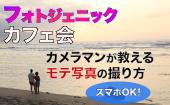 [恵比寿] 【男女OK】現役カメラマンが恵比寿のカフェでおしゃれ写真を撮る方法をワイワイしながら教えます!