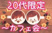 [渋谷] 【20代限定】大好評☆おしゃれなカフェで人と交流して楽しく人脈を作ろう!友達・恋愛・お仕事など自由に活用OK!