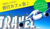 [新宿] ☆☆☆旅行・旅カフェ会☆☆☆〜おしゃなカフェでゆっくりで旅行や旅のお話しませんか??