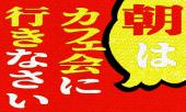 [渋谷] ◆◆朝活カフェ会◆◆ 〜朝はカフェ会に行きなさい〜 ●ワンコインで気軽にどうぞ●