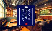 [渋谷] 時間が空いたあなたへ【そうだ!カフェ会へ行こう!!】1人でコーヒー飲んでいるならぜひ。