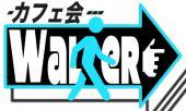 [渋谷] 【カフェ会Walker】 〜渋谷編〜 お洒落なスポットでゆったり交流しましょう。