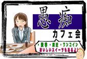 [新宿] ◆◆愚痴カフェ会◆◆おしゃれなカフェで自由に交流‼︎~お気軽にご参加ください~