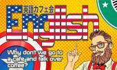 [新宿] ☆☆☆英語カフェ会☆☆☆〜おしゃなカフェでゆっくり英会話しませんか??