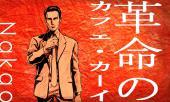 [渋谷] 【革命のカフェカーイ】〜濃厚な60分にしませんか?〜
