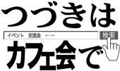[渋谷] ※※※キャンセルが出たあなた、ふらりと参加したカフェ会でまさかの出会いに直面する、、、※※※
