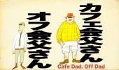 [渋谷] <カフェ会父さんオフ会父さん>〜たくさん参加する必要があるという「カフェ会神話」を覆す〜