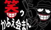 [渋谷] 【笑うカフェ会マン】〜カフェ会参加にドーン!!!〜