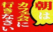 [有楽町] ◆◆朝は、カフェ会に行きなさい◆◆有楽町駅近くのおしゃれなカフェで自由に交流‼︎ワンコインで気軽にどうぞ!!
