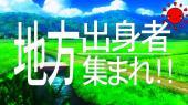 [恵比寿] 地方出身者集まれ‼︎◆◆まったりカフェ会◆◆下北沢駅近くのおしゃれなカフェで自由に交流‼︎~お気軽にご参加ください~