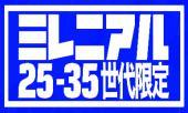 [恵比寿/代官山] ◆鬼の人脈をもつ主催者開催◆ 25−35歳のミレニアル世代限定!!!  年始特別価格31円にて開催! ご...