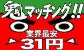 [恵比寿/代官山] ◆鬼の人脈をもつ主催者開催◆ 平成特別価格 31円にて開催! お気軽にご参加下さい