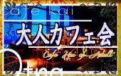 [恵比寿/代官山] ◆◆◆大人カフェ会◆◆◆ 日頃の感謝を込めて! 39円キャンペーン実施中! オシャレカフェで有意義な時間を!...
