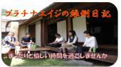 [新宿] プラチナエイジの縁側日記 まったりとした時間をご一緒に過ごしませんか!!話す内容は何でも結構!!