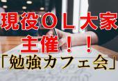 [新宿] 勉強カフェ会 不動産編 大切なお金増やすなら何が良いか。自分に合った方法は?