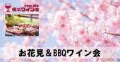 [横浜市金沢区] お花見ワイン会&BBQ@横浜野島公園