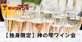 [横浜日本大通り] 【独身限定】神の雫ワイン会@横浜日本大通り