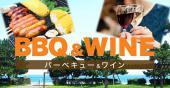 [東京] 150人BBQ&ワイン会@城南島海浜公園