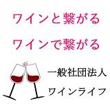 【独身限定】大阪ワイン会