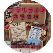 [六本木] 【六本木】20代~30代集まれ!!合コンパーティー!!【サラリーマン応援酒場】