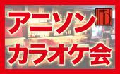 [六本木] 【みんなで大熱唱‼︎】炎のアニソンカラオケ大会 in SUMMER!!!!!!★【BAR FD】  ★駅近のお洒落なBAR★1人参加、初参加...