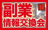 [六本木] 【副業相談!!】20代のための!!! バーテン主催の副業情報交換会★【BAR FD】  ★駅近のお洒落なBAR★1人参加、初参加、...