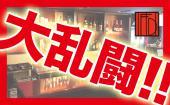 [六本木] 【みんなで大乱闘!!!】☆★☆懐かしのNintendo 64 でスマブラ対決交流会☆★☆【BAR FD】