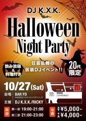 [六本木] 【六本木のバーをジャック!?】★20代限定!狂喜乱舞の仮装DJイベント♫★DJ K.X.K Halloween Night Party!!!《PAR...