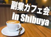 [渋谷] 副業カフェ会 in Shibuya-渋谷でまったり交流の場-