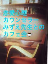 [池袋] 恋愛心理カウンセラーみずえ先生と男性だけのカフェ会☆男女合わせて1,000人以上の恋愛相談を受けてきた、 心理カウン...