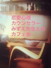 [渋谷] 受付終了!!恋愛心理カウンセラーみずえ先生と女性だけのカフェ会☆男女合わせて1,000人以上の恋愛相談を受けてきた、...