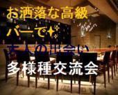 [神田] ♦♢♦有名雑誌にも紹介されたお洒落なバーで『多様種交流会』!!♦♢♦