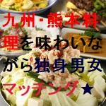 [四谷] 【受付終了】お店の金券【3,000円】が当たる~九州・熊本の美味しいお料理を食べながら✨動物占いマッチング!!