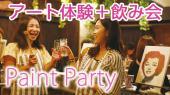 [渋谷] 【アート体験&飲み会】絵を描きながら友達作り「渋谷ペイントパーティー 12/16」