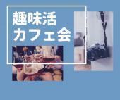 [目黒] 当日OK!趣味を語って盛り上がろう 趣味活カフェ会【女性主催】主婦・OL・サラリーマン歓迎