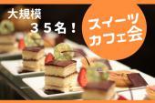 [目黒] スイーツカフェ交流会☆最大40名!毎回満席御礼となる人気イベント!
