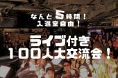 [渋谷] ライブ付き100人大交流会!5時間入退室自由!ビジネスマッチングのサポートもします