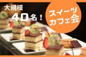 [目黒] スイーツカフェ交流会☆最大45名!毎回満席御礼となる人気イベント!