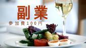 [横浜] 気軽に楽しくゆるカフェ会◆『費用100円』☆稼ぎたい、収入をUPさせたい方は参加推奨!☆初参加、興味をもっているだけの...