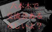 ドタ参OK!六本木駅近『✨異業種交流会✨』現在複数ご予約あり!参加費男性、女性ワンコイン♡一人参加&初参加大歓迎⭐️