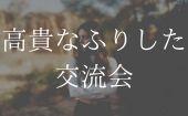 [] 六本木駅から徒歩1分