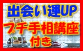 [東京] 【少人数カフェ交流会 〜プロが教える手相講座付き〜】手相のお話を交えながらの全員参加型交流会です。一人参加&初...