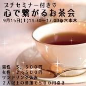 [六本木] 9月15日(土)14:30~プチセミナー付き♡本質、心で繋がるお茶会♡