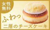 [新宿] ※締め切りました※【女性参加優待】二層のチーズケーキを食べながら語る会〜女性チーズケーキ無料〜