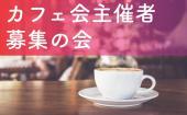 [渋谷] 【女性限定募集】★第一弾★カフェ会主催者募集の会〜無料で主催したい方必見〜