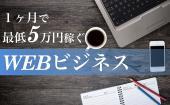 [渋谷] 1ヶ月で最低5万円稼ぐ!WEBビジネスセミナー※特別プレゼント付き