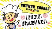 [中野] バタチョコ会~ばれんたいん編~