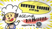 [中野]  バタコ会~AGEsの乱~